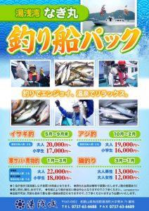 釣り船パック02