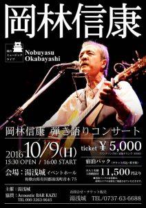 okabayashi